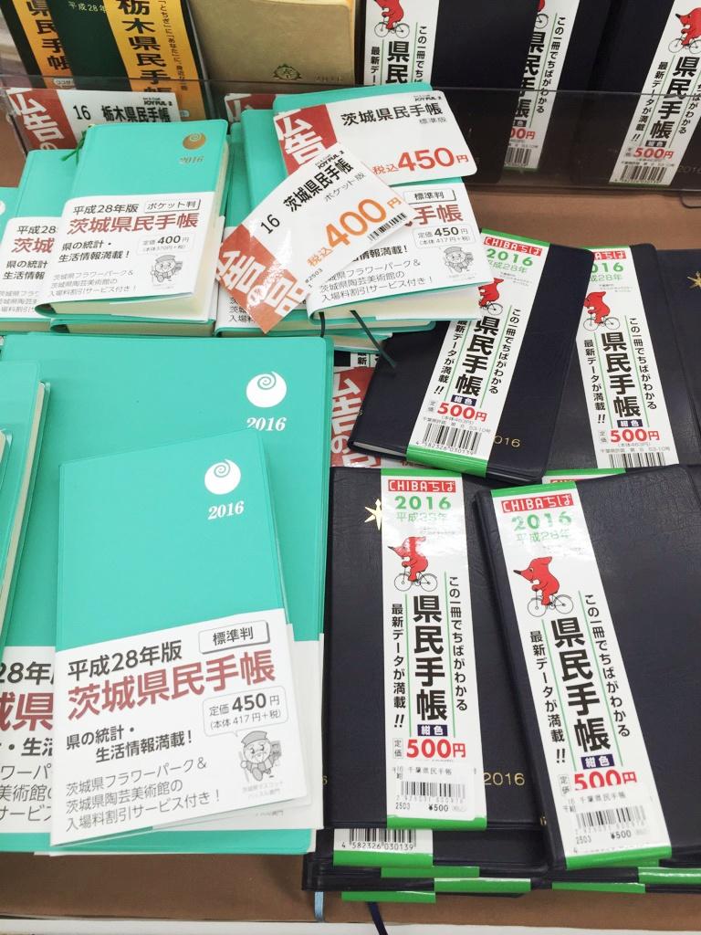 【2017年版はチーバくん入り!】県民必携⁉︎「ちば県民手帳2016」を買ってみた。