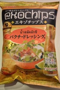 パクチー祭り第1弾!エキゾチップスのパクチードレッシング味を食べてみた!!