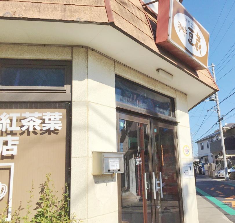 千葉県でお薦めのコーヒー豆専門店はここ!『焙煎工房 珈琲豆蔵』