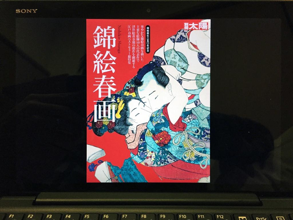 電子書籍で「春画」を鑑賞。Xperia Z4 Tabletで快適読書生活。