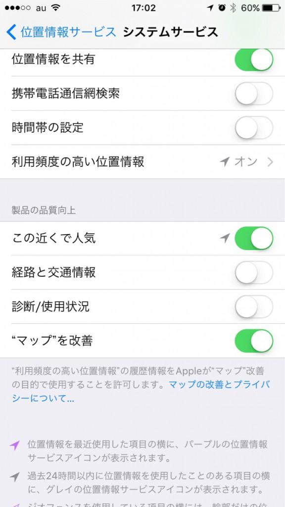 履歴 情報 iphone 位置
