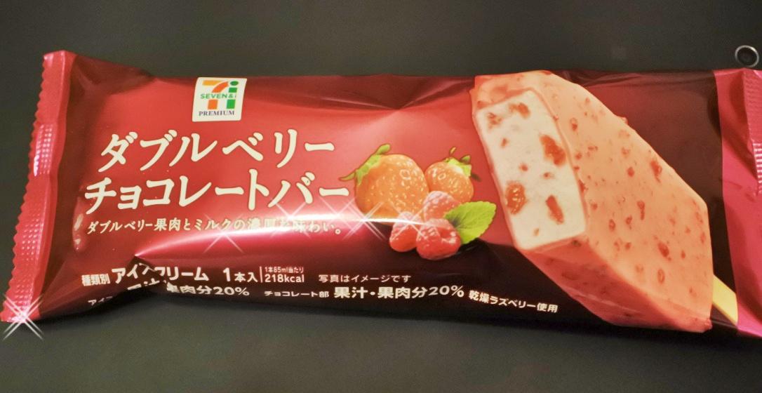 【アイス】ダブルベリーチョコレートバー(セブンプレミアム)がベリーベリーしてた。