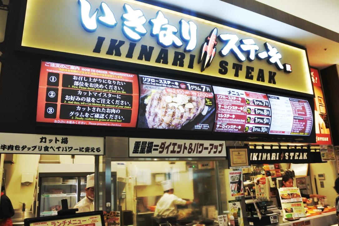 「いきなりステーキ」は特に平日ランチがコスパ高っ!女性同士でも問題なし!