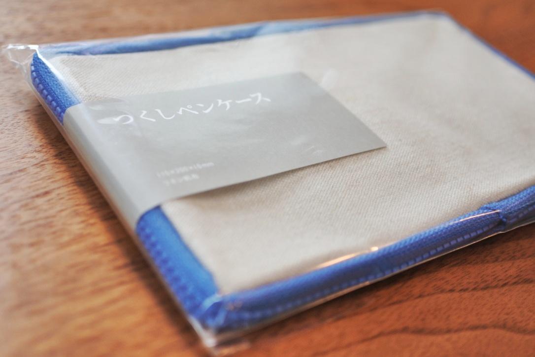 「つくしペンケース」がシンプルで使いやすい!龍ケ崎市のsonorite'(ソノリテ)さんにて購入。