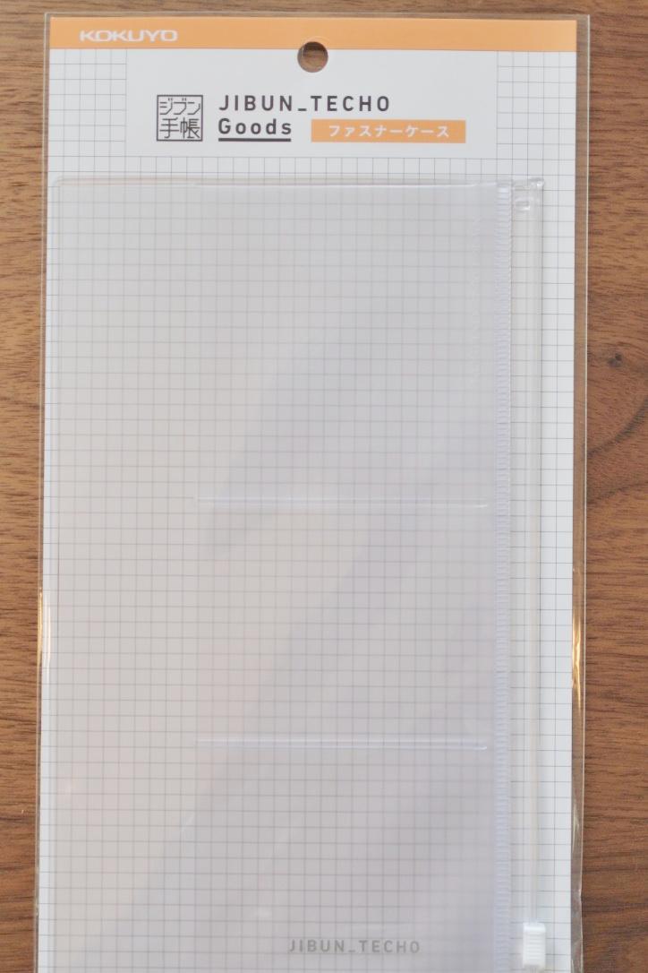 「ジブン手帳」専用ファスナーケースをレビュー!。付箋とか収納するのに便利。