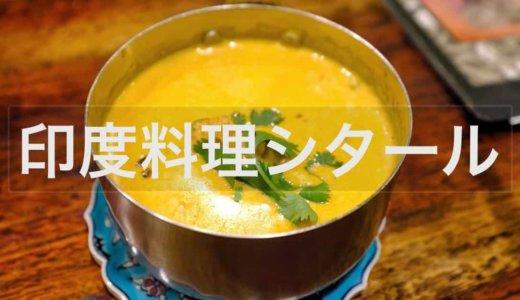 【シタール/検見川】千葉県No.1のインド料理店!人気・オススメメニューはこれ!