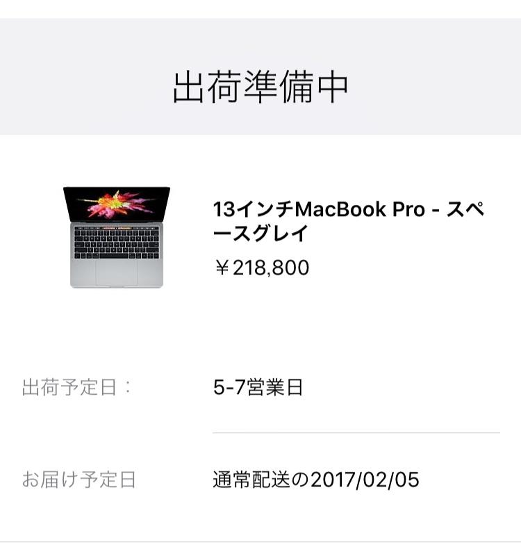 MacBook Pro(late2016) 発注から配送されるまでに掛かる日数の記録