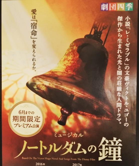 劇団四季版CD『ノートルダムの鐘』3/15(水)発売。【豪華版】は先行予約がオススメ!
