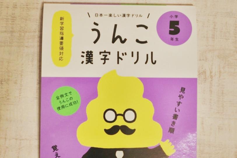 【検証記事】『うんこ漢字ドリル』は小5の息子に受け入れられるのか?