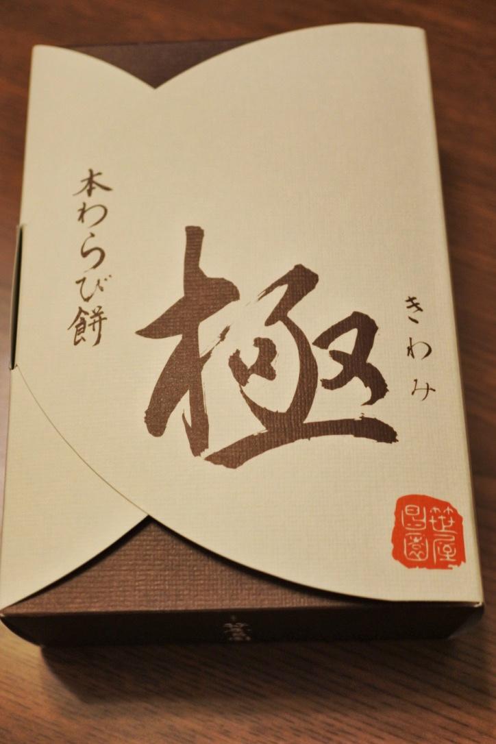 京都「笹屋昌園」『本わらび餅 極み』を現地で買った後に「お取寄せ」もしてみた。