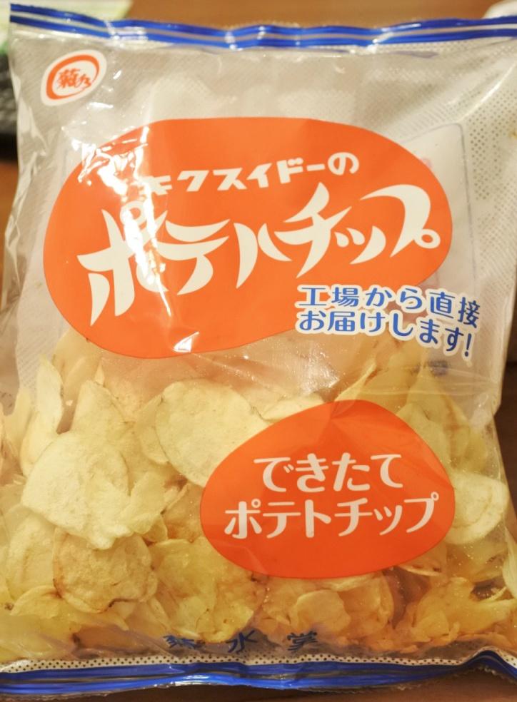 マジうめぇ・・・。菊水堂の『できたてポテトチップ』は一度食べ始めたら止まらない。