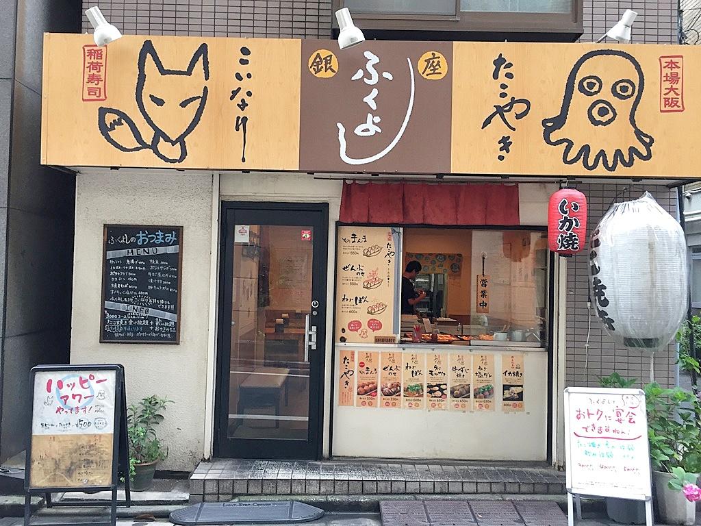 本場大阪の「たこ焼き」を銀座で堪能!ヨッピーさんもオススメの『銀座ふくよし』さんは評判通りの名店だった。