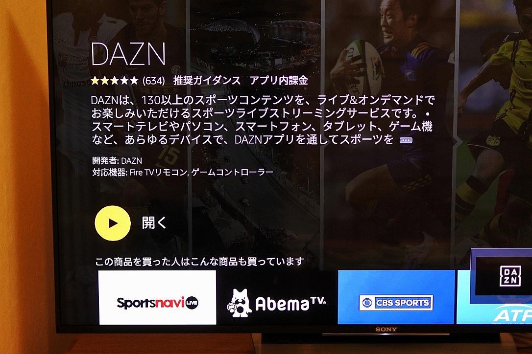 【海外サッカー・Jリーグ】TVで『DAZN』を観るなら『Fire TV Stick』が断然簡単!設定方法もご紹介。