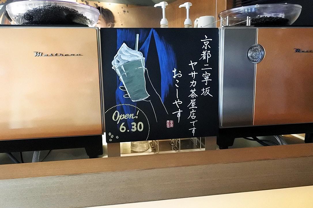 【潜入レポ】世界初「畳の間」があるスタバ『京都二寧坂ヤサカ茶屋店』で古都を感じよう!行き方もご紹介。