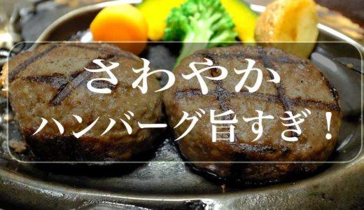 【さわやか】げんこつハンバーグ美味すぎ危険!爆弾ハンバーグと食べ比べてみた!