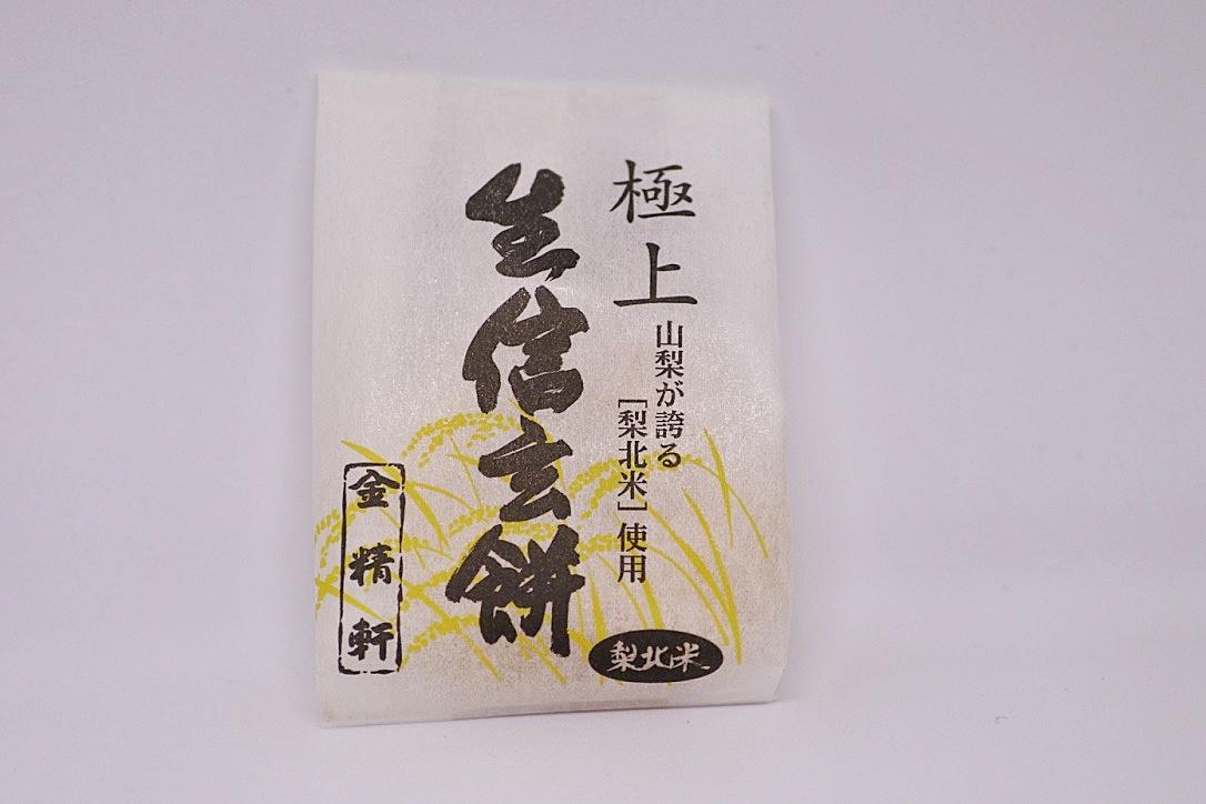 金精軒の『極上生信玄餅』をご紹介!餅好き・信玄餅好きが大絶賛!!