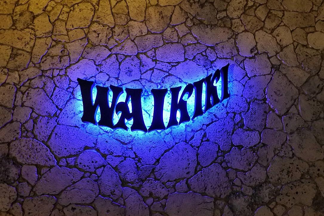 『レストランワイキキ(WAIKIKI)』お手軽にハワイ気分を味わいたければココだねっ!