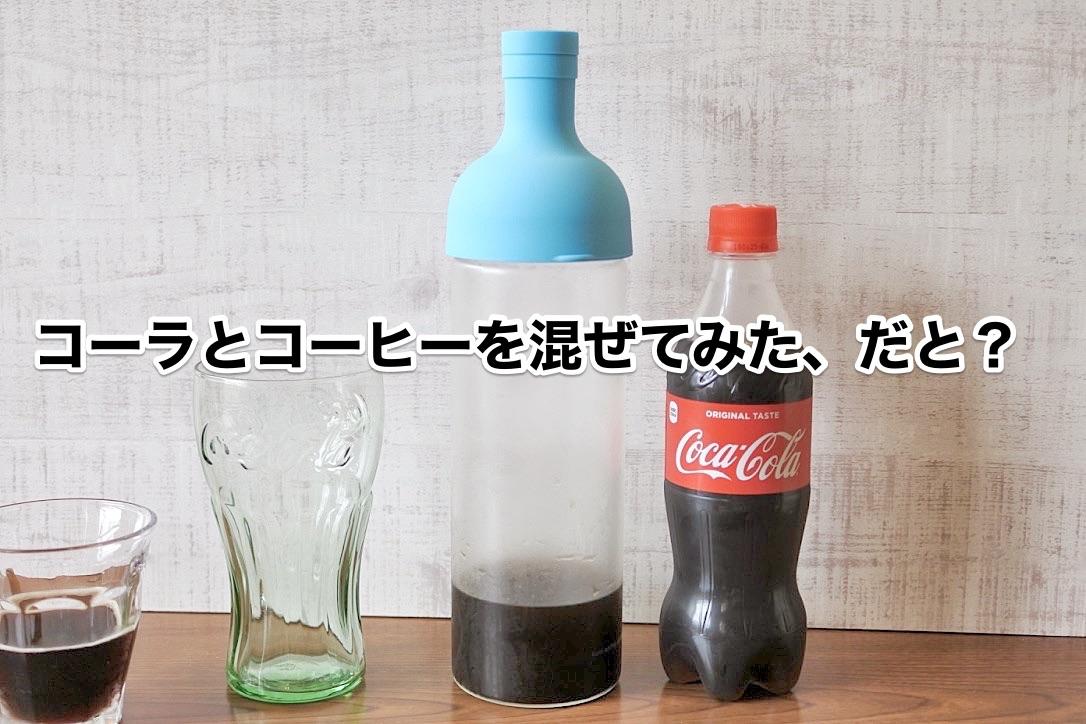 【コカ・コーラコーヒープラス】コーヒーとコーラ大好きな私が徹底レビュー!