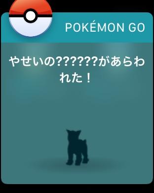 【AppleWatch3】ポケモンGO!で残念だったところを挙げてみます。