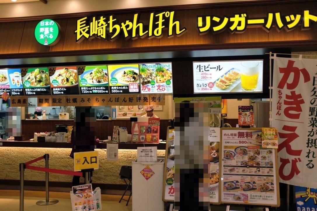 【通販あり】リンガーハットの『長崎皿うどん』『長崎ちゃんぽん』美味いですよね?家でも食べたくないですか?