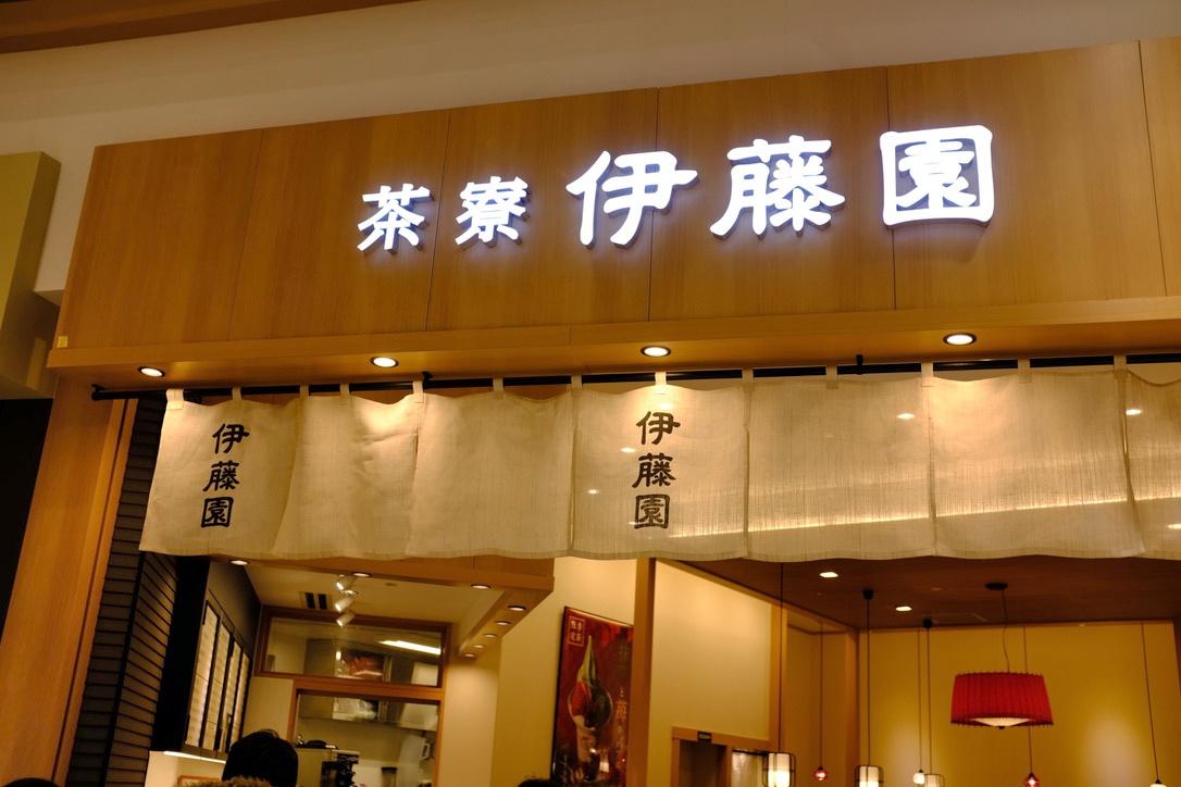『茶寮 伊藤園』さすがはお茶の伊藤園。京都でもイケそうな和カフェです。