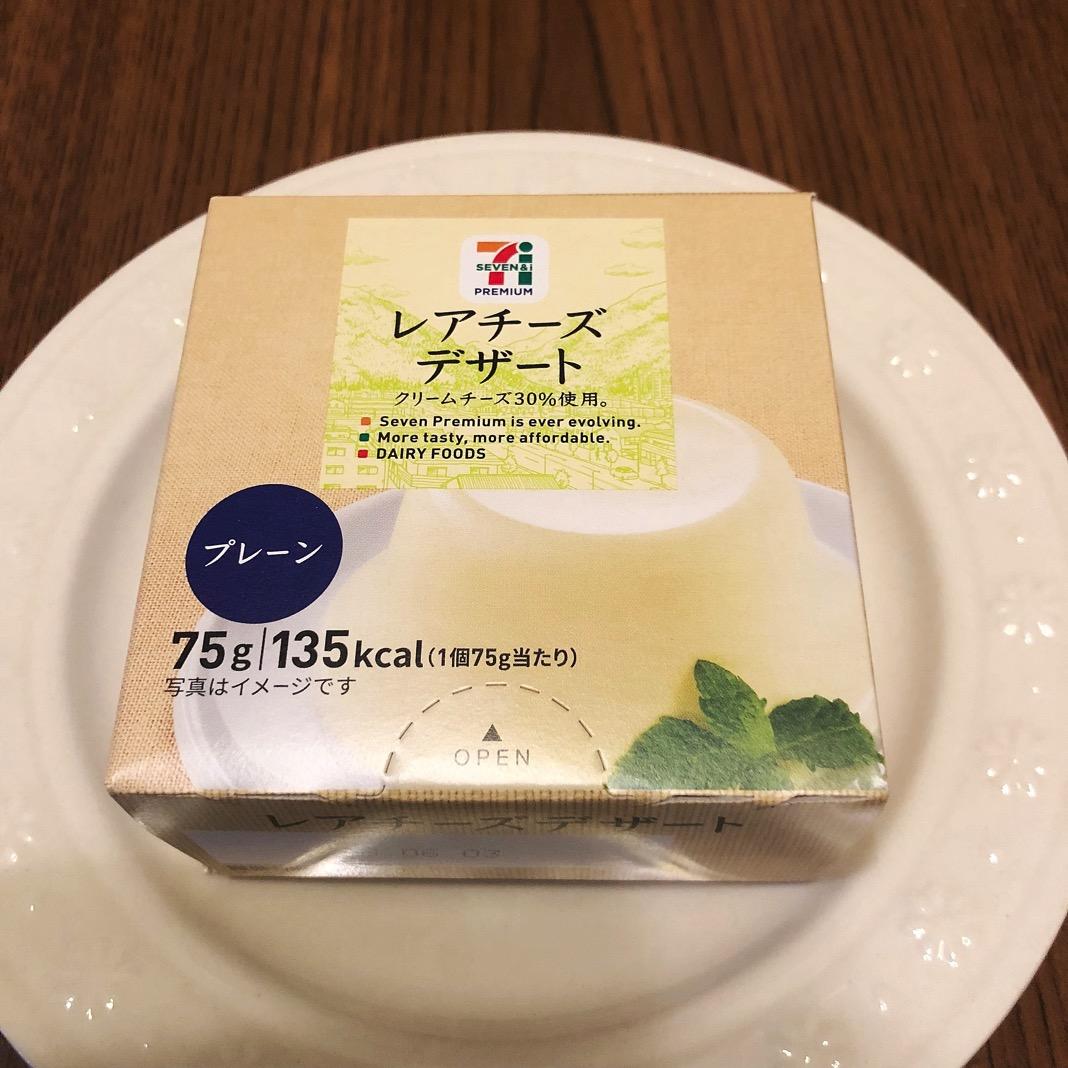 『レアチーズデザート』(セブンプレミアム)が濃厚で旨い!105円はお買い得。