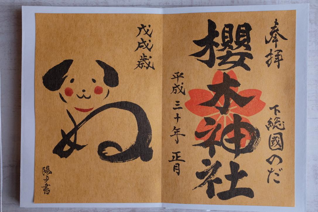 【櫻木神社】お正月限定御朱印符を頂きました。御朱印ガールに人気の社へ・・・。