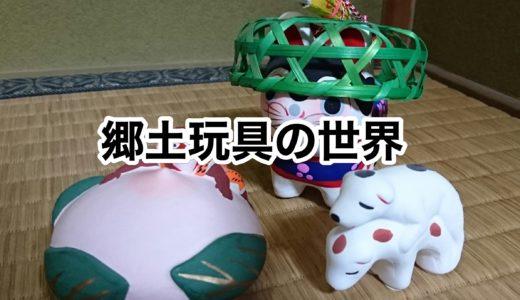 「郷土玩具の世界」をどうぞ!