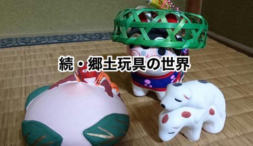 『続・郷土玩具の世界』はこちら!