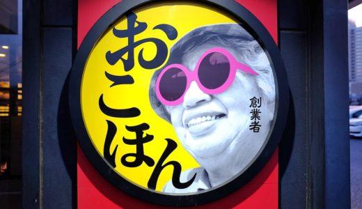 『お好み焼本舗』食べ放題メニューはインパクト大!サイドメニューが豊富で楽しい!!