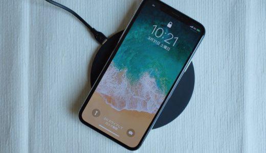 【レビュー】ワイヤレス充電器『CIRCLE』。薄型のiPhoneX,8対応充電器。