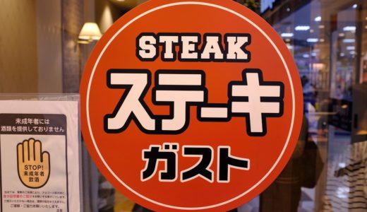 ステーキガスト「迫力の極厚サーロインステーキ」ナメてた、ゴメン!