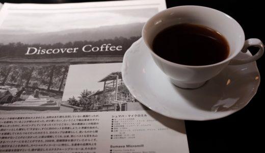丸山珈琲「表参道Single Origin Store」。閑静な路地裏の落ち着いた珈琲店。