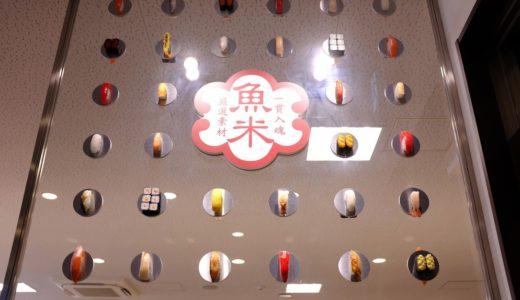 """回転""""しない""""寿司 魚べい。タッチパネルと高速レーンが超便利!"""