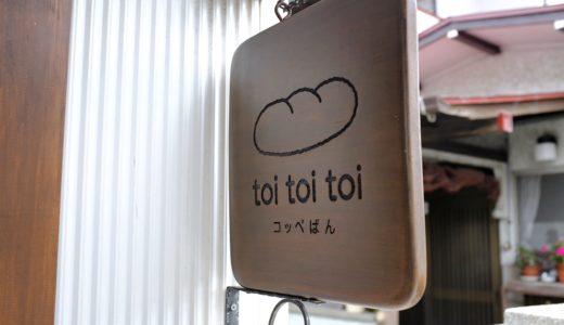 【toi toi toi】コッペパンとサンドイッチの夢溢れるお店です