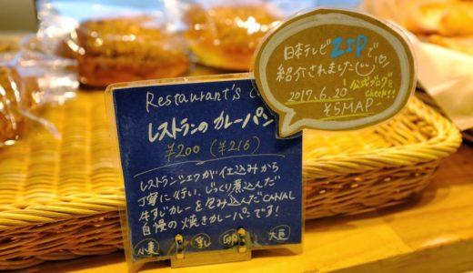 オンザカナル(新豊洲)〜カフェ&ベーカリー〜 水陸両用バスが見られるかも!?