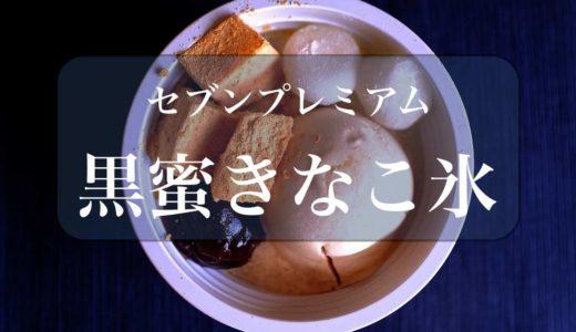 【黒蜜きなこ氷/セブン】夏だ!きなこだ!黒蜜だ!具沢山カキ氷の新境地!
