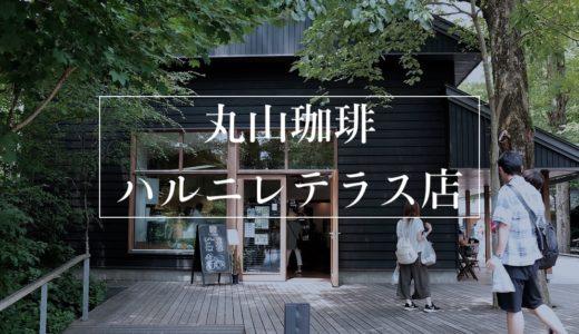 【丸山珈琲/ハルニレテラス店】自然溢れる軽井沢のコーヒー専門店で、最高の1杯を!
