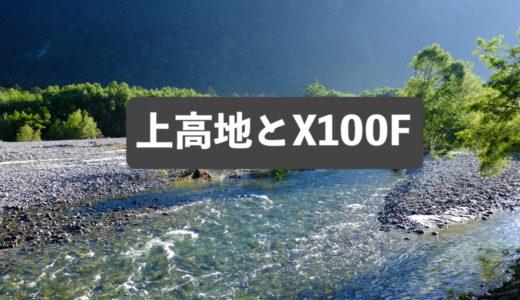 【上高地とX100F】旅が似合うカメラと共に【FUJIFILM】