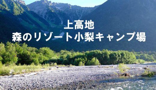 【森のリゾート小梨/上高地】個人的ランキングNo.1キャンプ場はここ!楽園キャンプ最高!