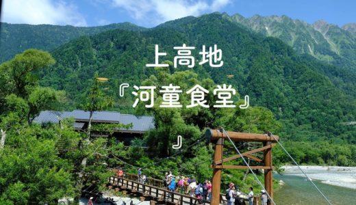 【河童食堂/上高地】北アルプス・穂高連峰の絶景を満喫しながらのランチが最高!