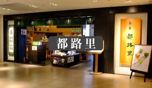 【茶寮都路里/大丸東京店】京都の行列店『都路里』の抹茶スイーツを東京で!