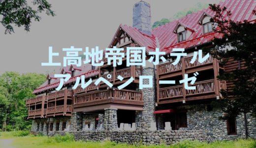 【アルペンローゼ/上高地帝国ホテル】ハイキング途中に有名ホテルでランチしよう!