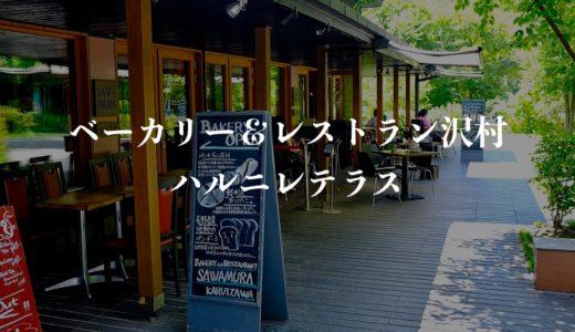 【沢村/ハルニレテラス】軽井沢の人気ベーカリー&レストランでパン三昧!