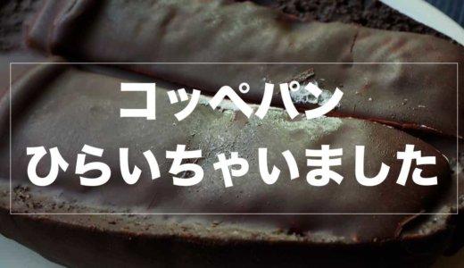 【コッペパンひらいちゃいました/ローソン】ユーチューバー瀬戸弘司氏も絶賛!?