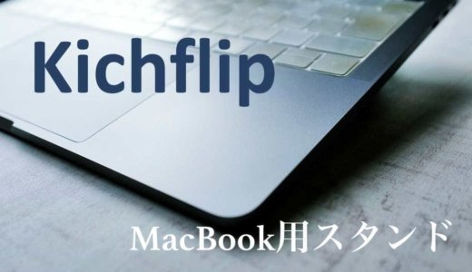 【Kickflip】MacBook用スタンドで疲れ軽減。薄型折り畳み式でデザインもGOOD!