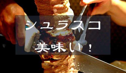 【リオグランデグリル/シュラスコ専門店】見て楽しい!食べて美味しい!お肉が食べ放題!