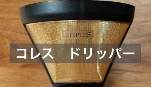 【コレス・ゴールドフィルターレビュー】金属フィルターで旨味を逃さず抽出しよう!