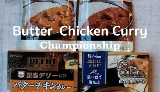 【バターチキンカレー(レトルト)】食べ比べ!1番美味いのはどれだ?