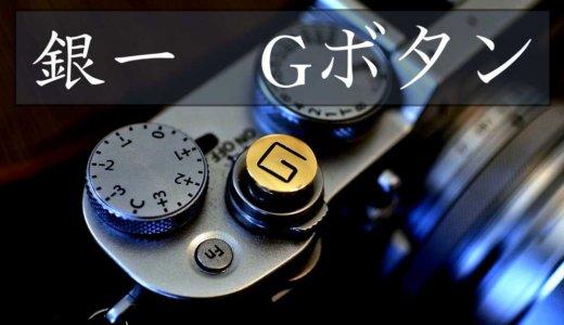 【銀一Gボタン】シャッターボタンの感触が一変!ドレスアップにも!!